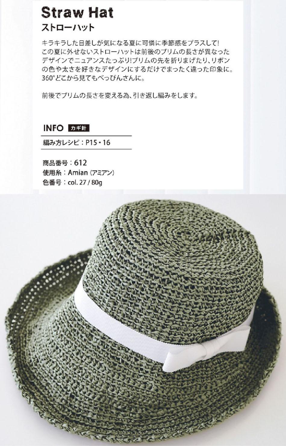 Straw hat crochet pattern