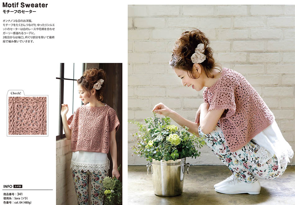 Free crochet pattern motif sweater
