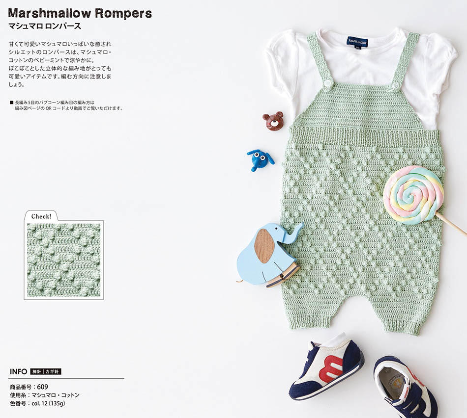 Free Romper Pattern Simple Decorating