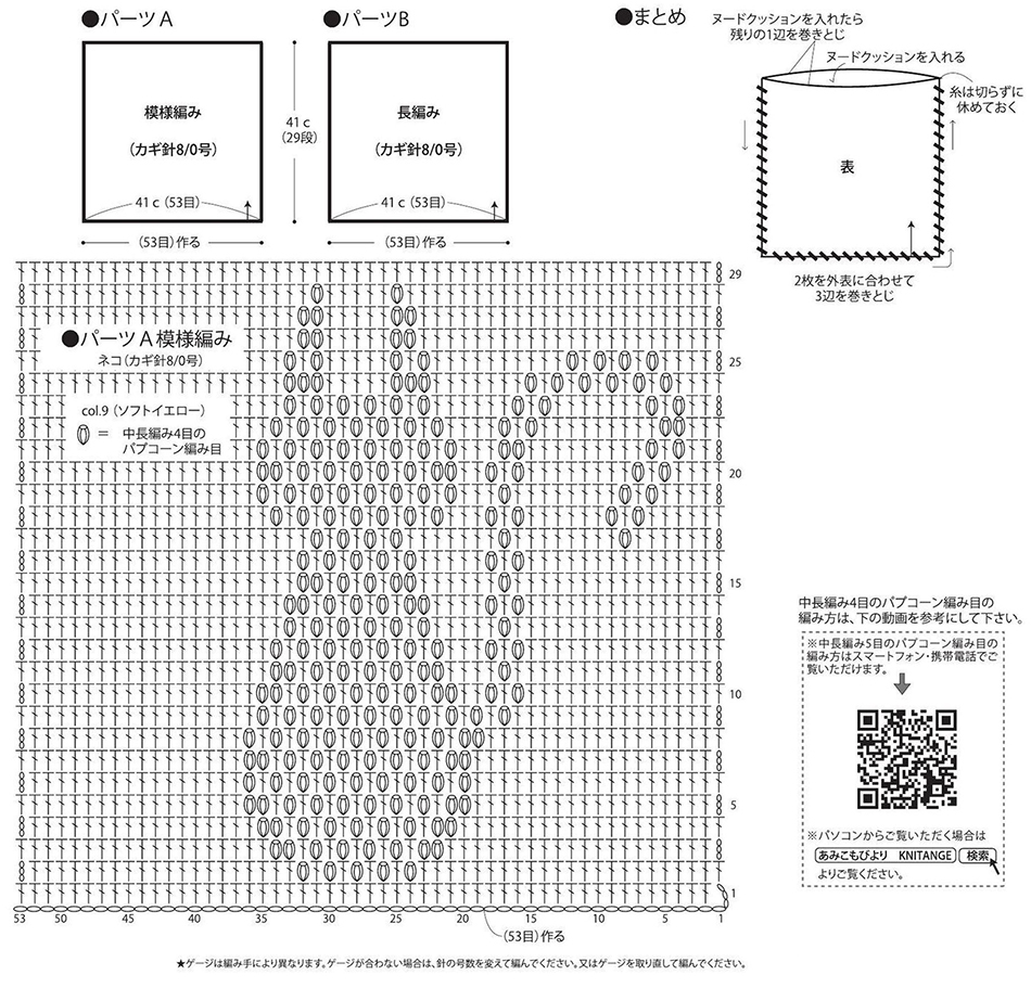 Free Crochet Patterns Cushions Stitch Diagram Afghan Diagrams Cushion Pattern Chart And Schematic
