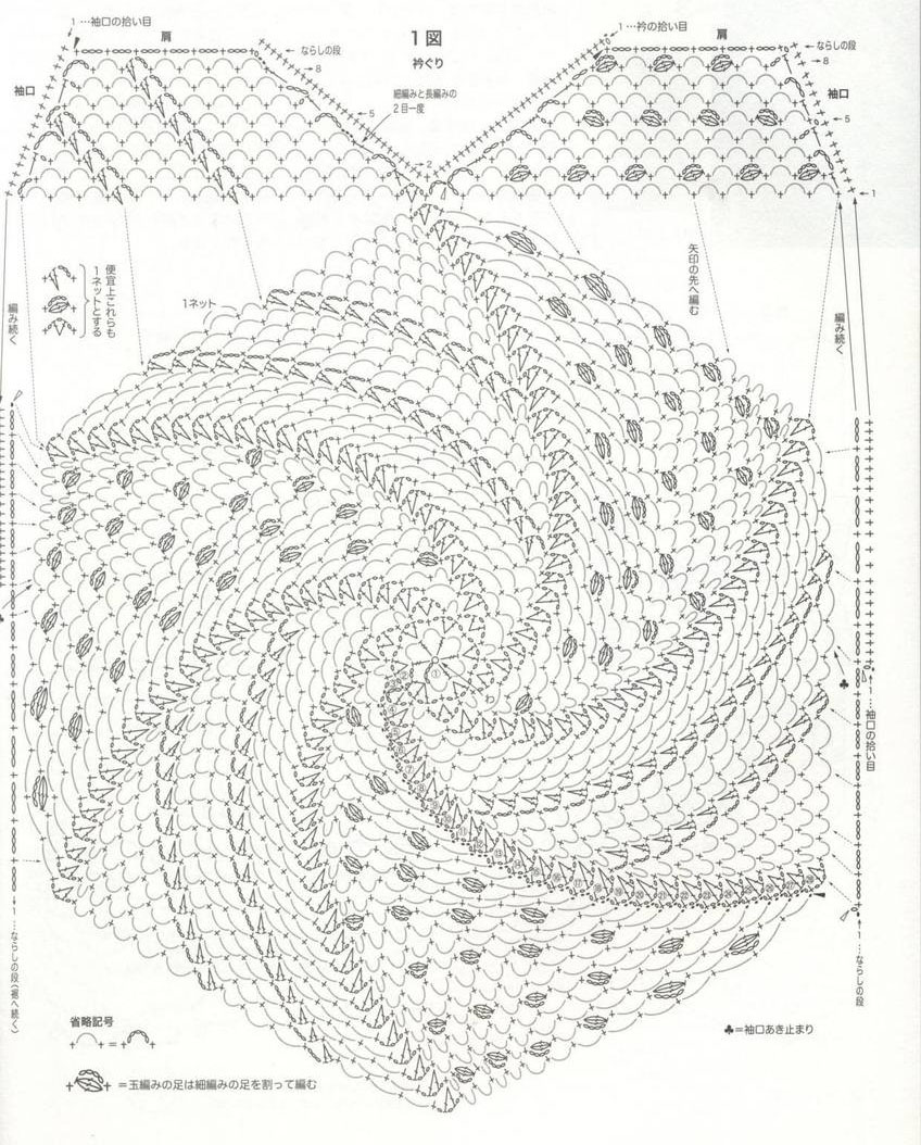 Vest Free Crochet Diagram